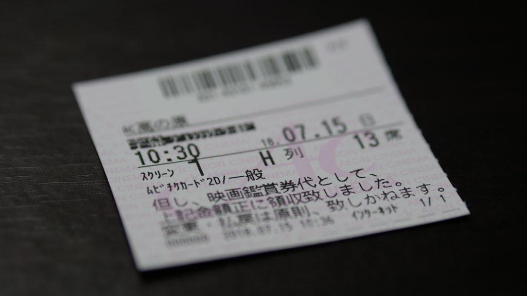 ジュラシック・ワールド/炎の王国鑑賞後のチケット
