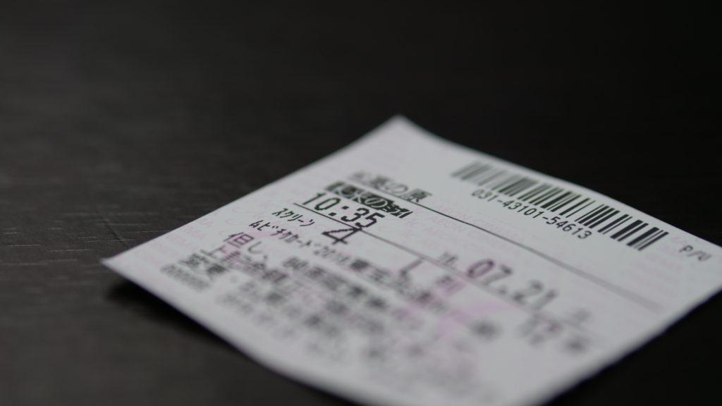 劇場の情報が書かれた『未来のミライ』のチケット