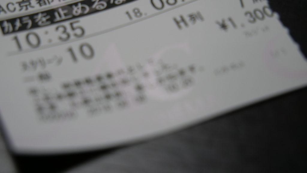 毎回満席という中で唯一見れた上映回のチケット