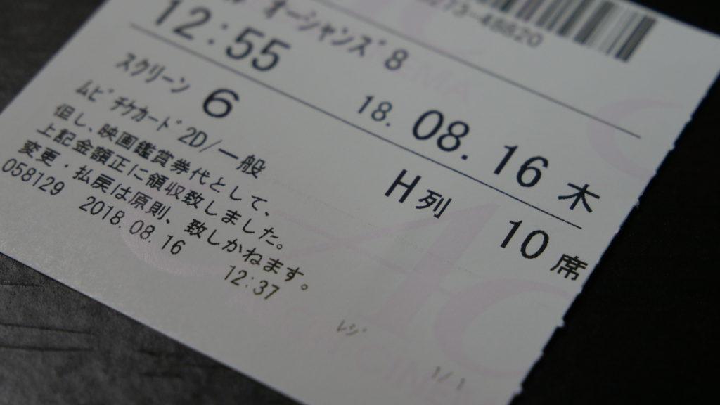 オーシャンズ8の少し混雑していた時のチケット