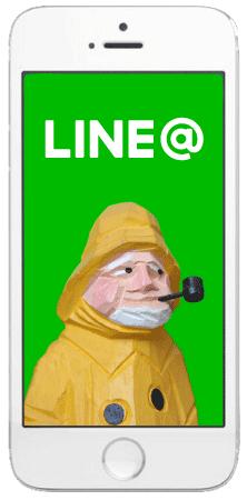 みやざわ支配人LINE