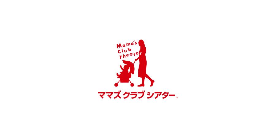TOHOシネマズのママズクラブシアター