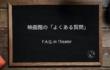 映画館に寄せられる「よくある質問」と、その答えを大公開!